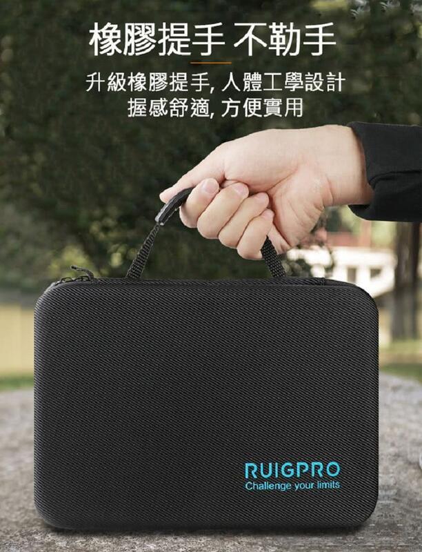 【中壢NOVA-水世界】RUIGPRO GoPro SJCAM【可手提 DIY 萬用收納包】硬殼包 相機包