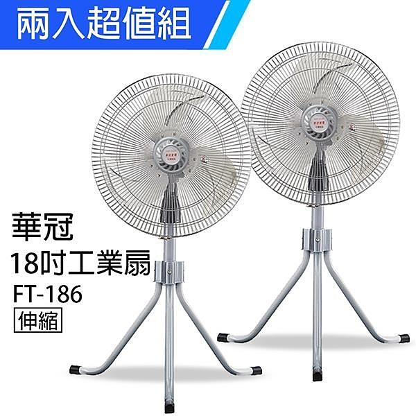 【南紡購物中心】《2入超值組》【華冠】MIT台灣製造 18吋升鋁葉升降工業立扇/強風電風扇 FT186