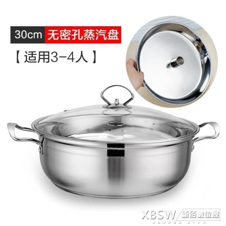 海鮮氣蒸鍋不鏽鋼蒸汽火鍋家用雙層湯鍋鍋家用煮湯 全館免運