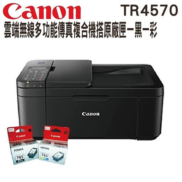 【南紡購物中心】【搭745+746原廠墨水一黑一彩】Canon PIXMA TR4570 多功能傳真複合機
