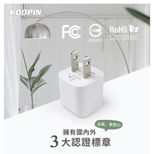 KooPin 迷你甜心糖 USB電源充電器 5V/1A-台灣安規認證 (二入)
