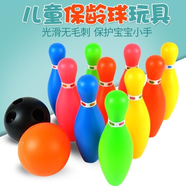 保齡球保齡球玩具套裝兒童室內球類玩具2-3歲幼兒親子運動戶外寶寶玩具5 全館免運