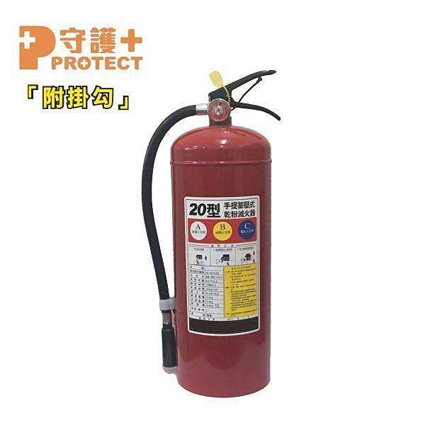 【南紡購物中心】【守護+】20型ABC乾粉滅火器-蓄壓手提式