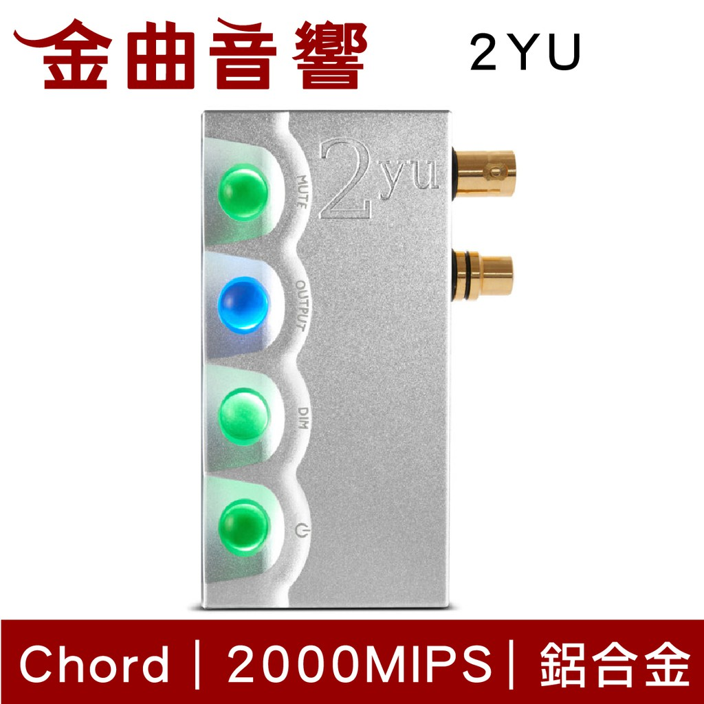 Chord 2YU 銀色 航太鋁合金 適用 2GO 擴充模組 | 金曲音響