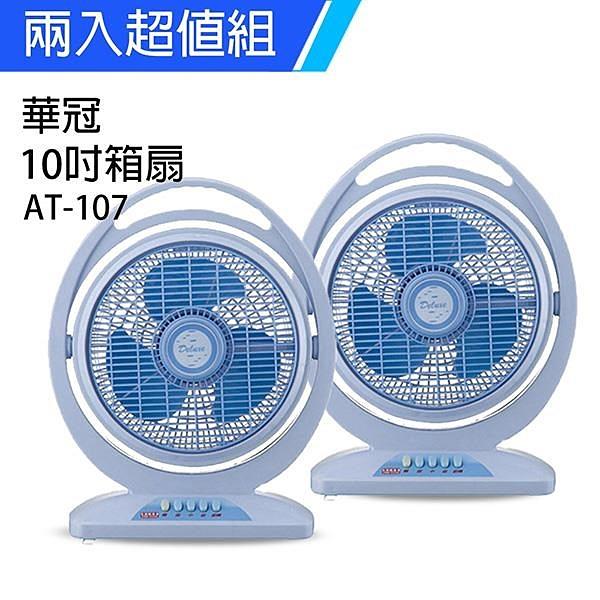 【南紡購物中心】《2入超值組》【華冠】MIT台灣製造 10吋手提冷風扇大風量電風扇 AT-107