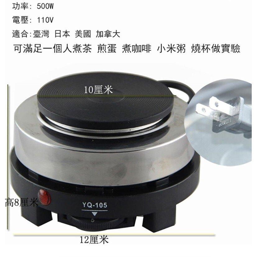【台灣現貨】電熱爐 110V電爐 迷你電磁爐 多功能電爐 調溫加熱爐保溫爐功率500W 電磁爐 /電子爐/咖啡電爐