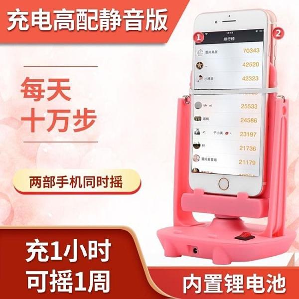 搖步器可充電靜音手機自動搖刷步數趣步走步路計步器搖擺器機【618優惠】