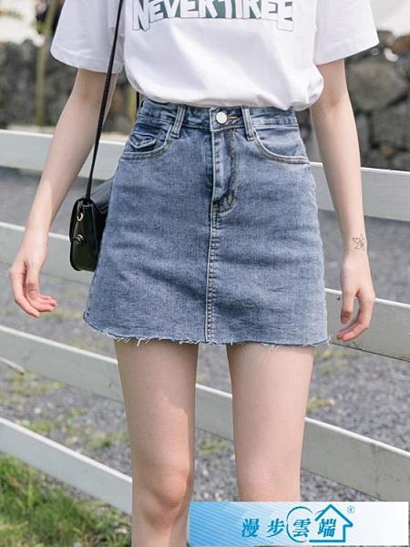 超短裙 牛仔裙高腰半身裙女夏2020新款a字款裙子防走光包臀褲裙彈力短裙 漫步雲端