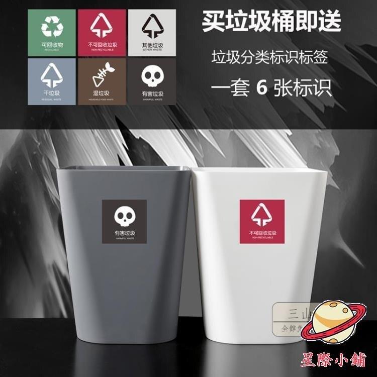 垃圾桶 北歐垃圾桶家用客廳創意廚房臥室衛生間分類廁所辦公室大號拉圾筒-星際小舖   新年钜惠