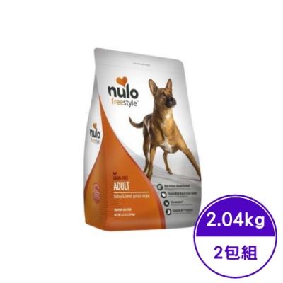 NULO紐樂芙-無穀高肉量全能犬-低敏火雞+藍莓 4.5lb (2.04kg) (2包組)