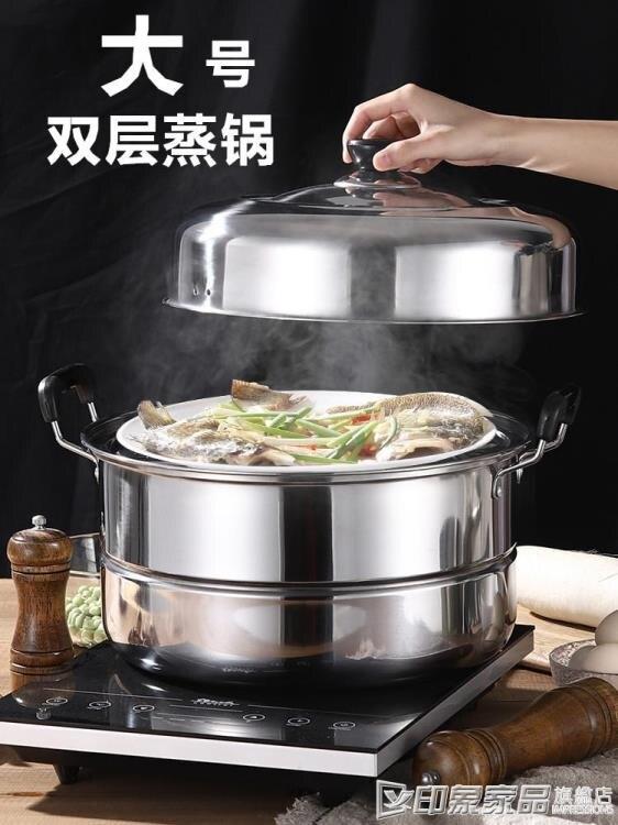 加厚雙層特大號家用蒸鍋不銹鋼2層饅頭蒸魚鍋34 36 40cm商用湯鍋 全館免運
