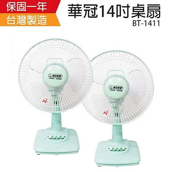 【南紡購物中心】《2入超值組》【華冠】MIT台灣製造 14吋桌扇/電風扇 BT-1411