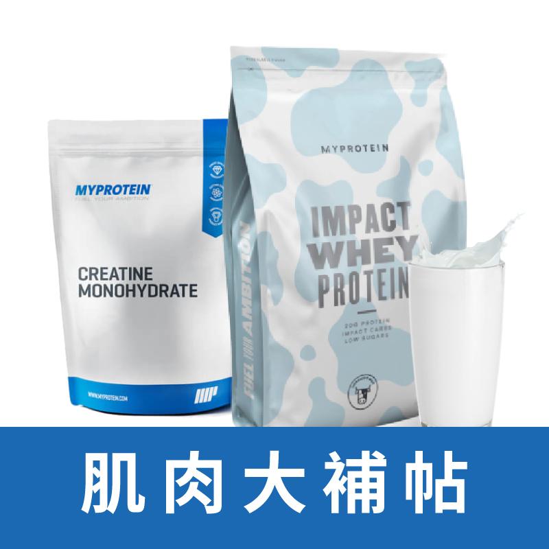 [VIP獨享] 肌肉大補帖 英國 Myprotein 肌酸 (1kg/袋)+英國 Myprotein 濃縮乳清蛋白-北海道牛奶 (1kg/包)