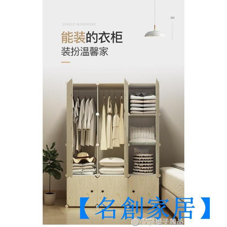 【特價現貨】簡易衣櫃組裝折疊宿舍用大人衣櫥小型塑料出租房現代簡約布收納櫃 快速出貨