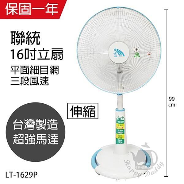 【南紡購物中心】【聯統】MIT台灣製造 16吋升降電風扇(平面網/送風達6.5公尺)LT-1629P