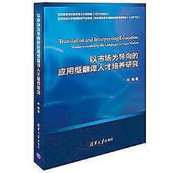 簡體書-十日到貨 R3Y【以市場為導向的應用型翻譯人才培養研究】 9787302445906 清華大學出版