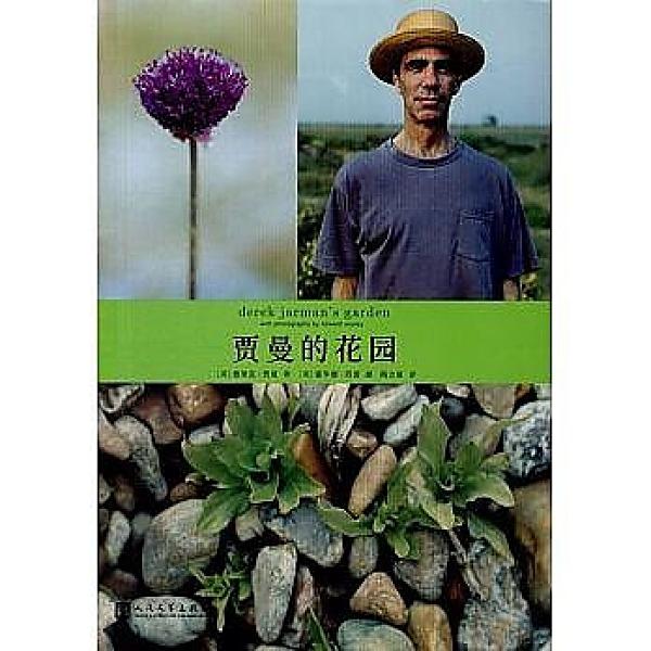 簡體書-十日到貨 R3Y 賈曼的花園 作者: (英)德裏克·賈曼 出版社:人民文學出版社