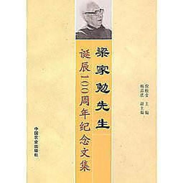 簡體書-十日到貨 R3Y【樑家勉先生誕辰100週年紀念文集】 9787109149052 中國農業出版社 作者: