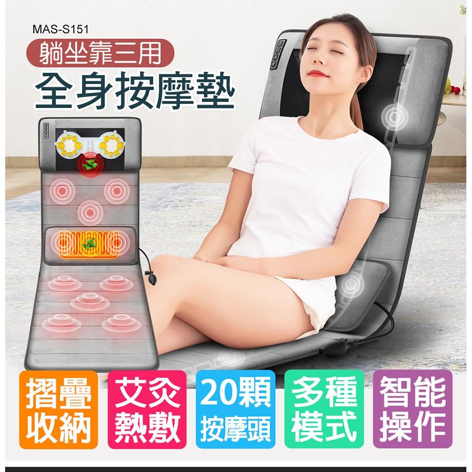[X-BIKE 晨昌]多功能全身按摩床墊/按摩毯/躺靠坐三合一 熱敷/氣囊按摩/震動/揉捏 可折疊收納 MAS-S151