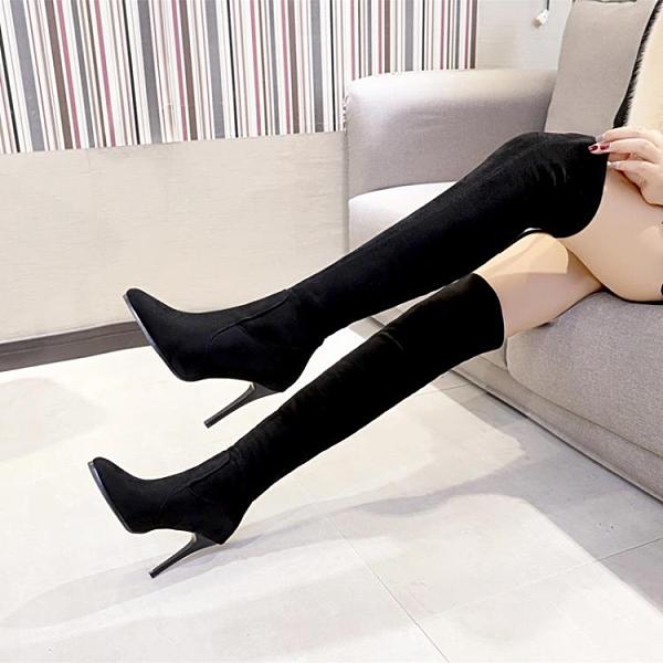 2021秋冬新款歐美加絨過膝靴高跟細跟套筒彈力靴性感長靴女 8號店