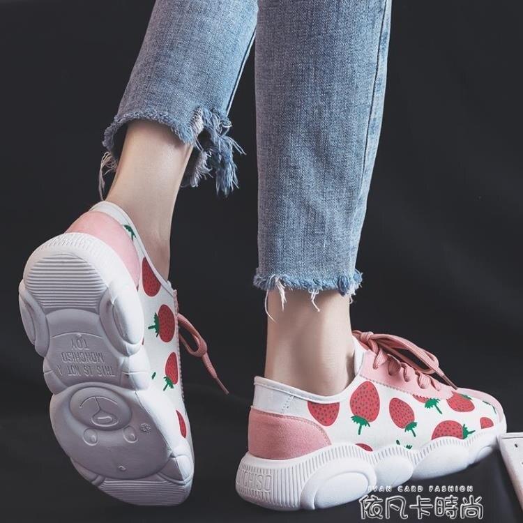 2020春季新款百搭韓版帆布鞋女學生草莓復古港風運動老爹ins板鞋