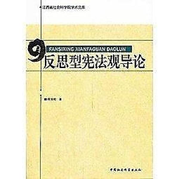 簡體書-十日到貨 R3Y【反思型憲法觀導論】 9787516137307 中國社會科學出版社 作者:程關鬆