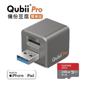 【Qubii備份豆腐】專業版-太空灰+SanDisk 256G記憶卡_App