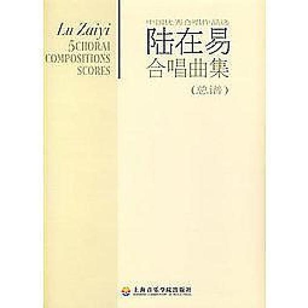 簡體書-十日到貨 R3Y【陸在易合唱曲集(總譜)(全五冊,附CD2張)】 9787806922750 上海音樂