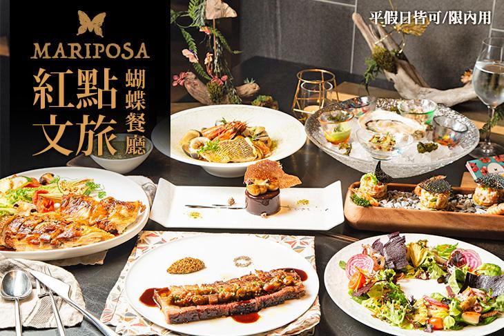 【台中】紅點文旅_Mariposa Bistro 蝴蝶餐廳 #GOMAJI吃喝玩樂券#電子票券#美食餐飲