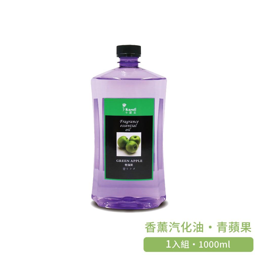 【karoli】青蘋果 - 汽化精油1000ml 香薰 香氛 精油香薰瓶專用