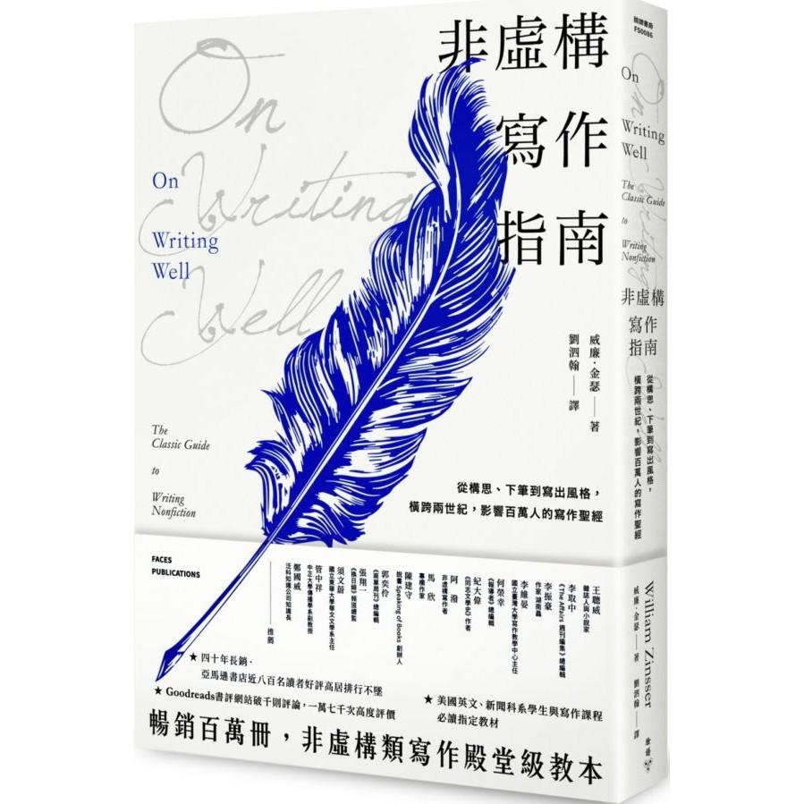 【Alice書店】非虛構寫作指南:從構思、下筆到寫出風格,橫跨兩世紀,影響百萬人的寫作聖經 / 威廉.金瑟/ 臉譜 出版
