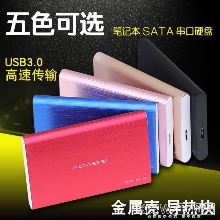 金屬外置2.5英寸筆記本台式機SSD固態機械USB3.0殼子sata硬盤 全館免運