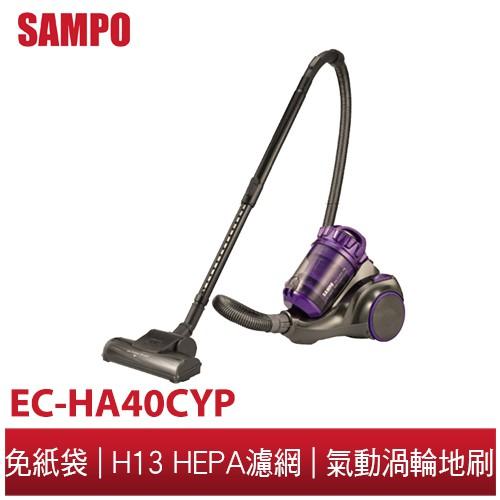 SAMPO聲寶大吸力免紙袋吸塵器 EC-HA40CYP