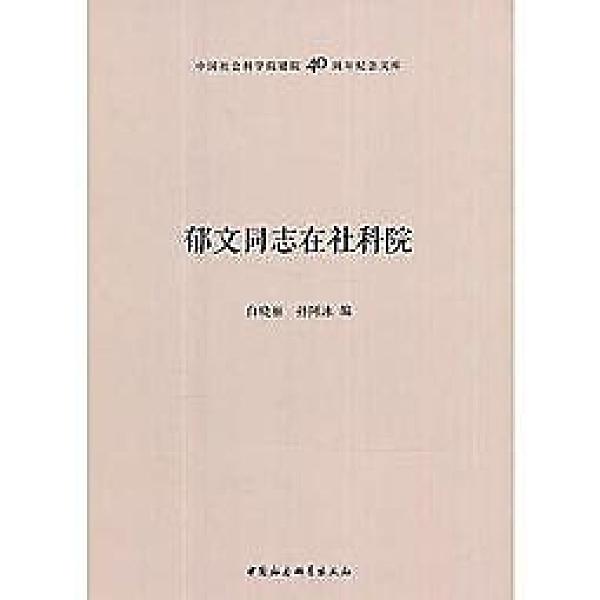 簡體書-十日到貨 R3Y【鬱文同誌在社科院】 9787520303217 中國社會科學出版社 作者: