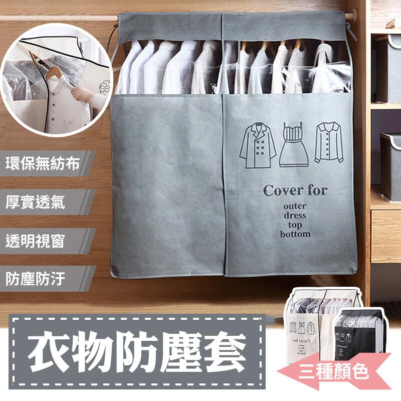 衣物防塵罩 活動衣架防塵 不織布防塵 加長加大無底設計 防塵袋 防塵罩 防塵套