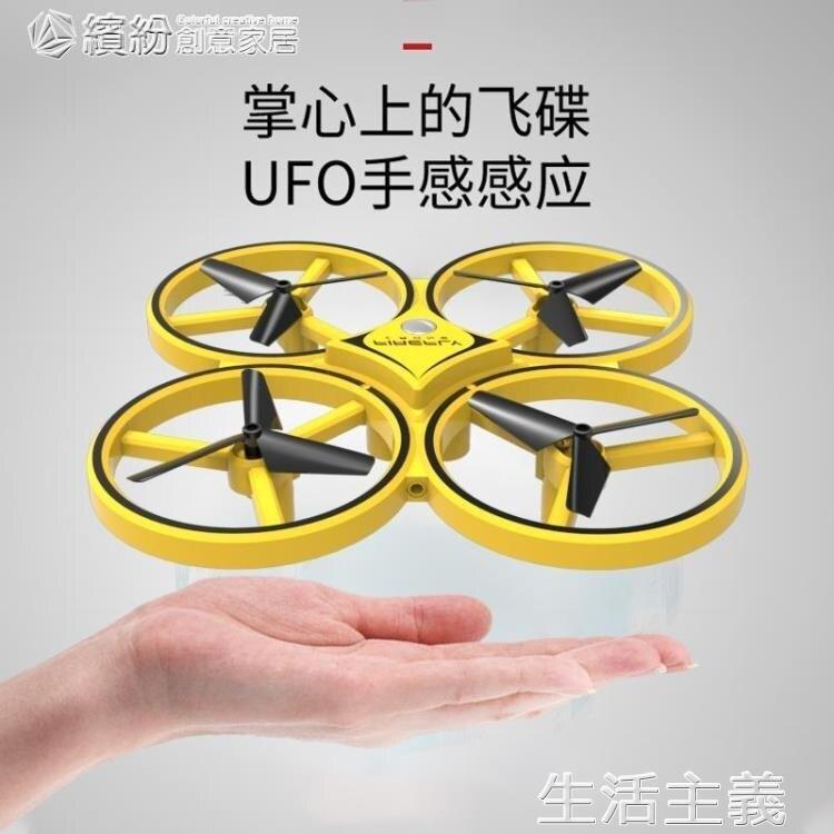 無人機 ufo手表飛碟手勢感應飛行器兒童玩具懸浮智慧遙控四軸無人機 全館免運
