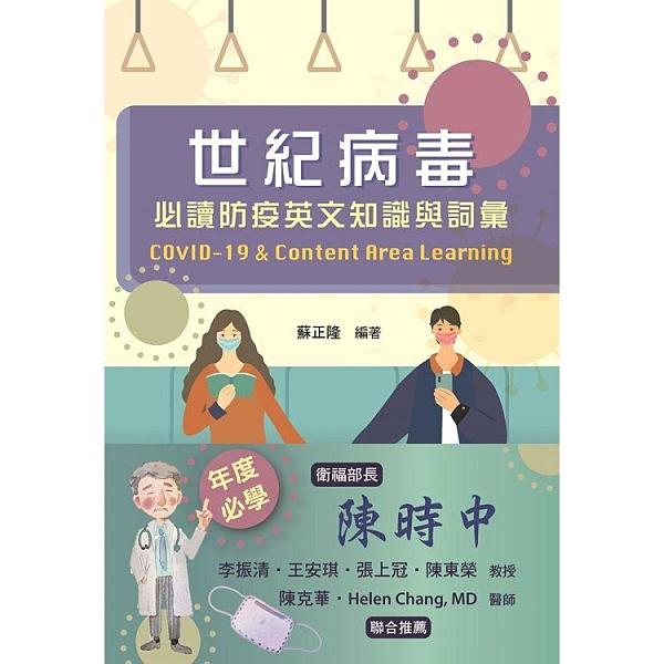 世紀病毒:必讀防疫英文知識與詞彙