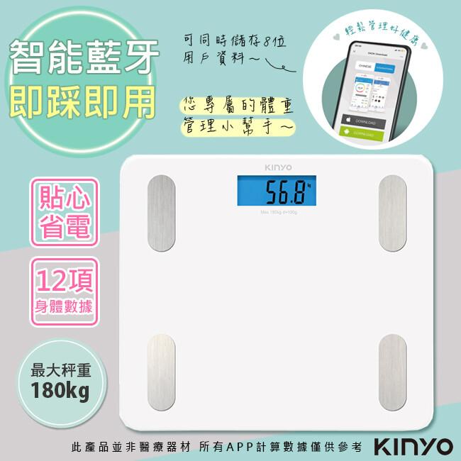 kinyo健康管家藍牙體重計/健康秤(ds-6589)12項健康數據
