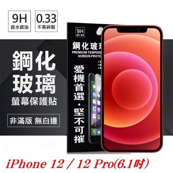 愛瘋潮apple iphone 12 / 12 pro (6.1吋) 超強防爆鋼化玻璃保護貼 (