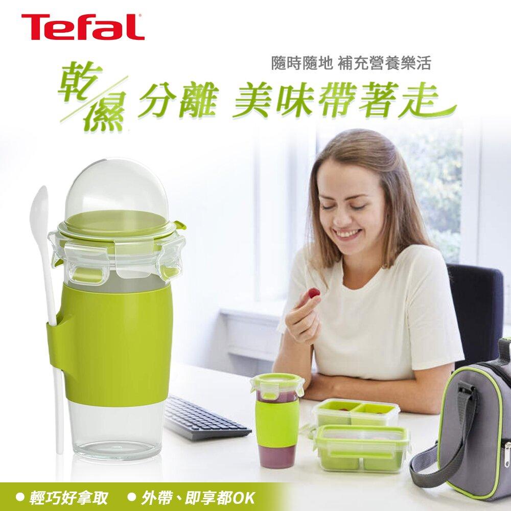 Tefal法國特福 德國EMSA 樂活系列穀物分裝優格杯(含湯匙) 450ML (100%密封防漏)