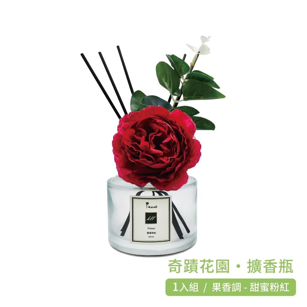 【karoli】 經典奇蹟花園擴香 1入 - 果香調(甜蜜粉紅) 交換禮物 聖誕節禮物 聖誕禮物