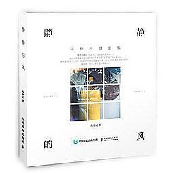 簡體書-十日到貨 R3Y【靜靜的風】 9787115458025 人民郵電出版社 作者:陳仲元