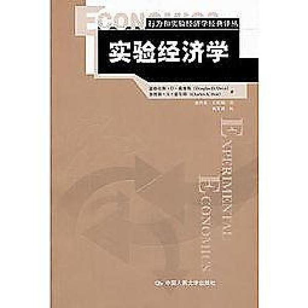 簡體書-十日到貨 R3Y【實驗經濟學(行為和實驗經濟學經典譯叢)】 9787300174822 中國人民大