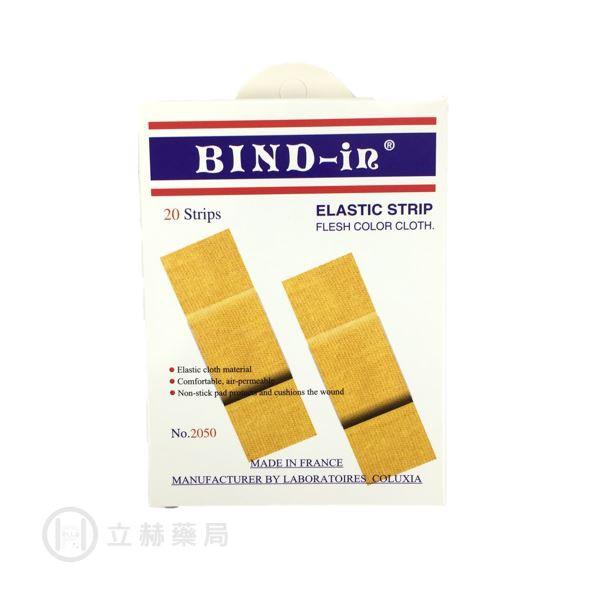 絆多 Bind-in 透氣伸縮膠布 No.2050 (常用型) 20 片/盒 法國製 公司貨【立赫藥局】