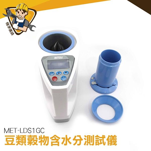 水份儀 高分辨率 水分測試儀  適用米廠/油廠 MET-LDS1GC 豆類 測水儀