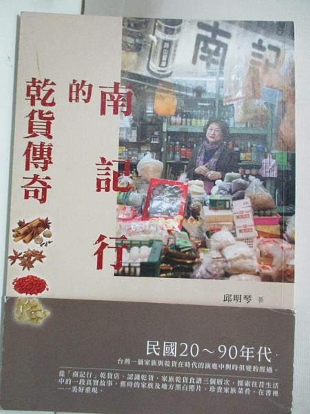 【書寶二手書T3/餐飲_D2V】南記行的乾貨傳奇_邱明琴