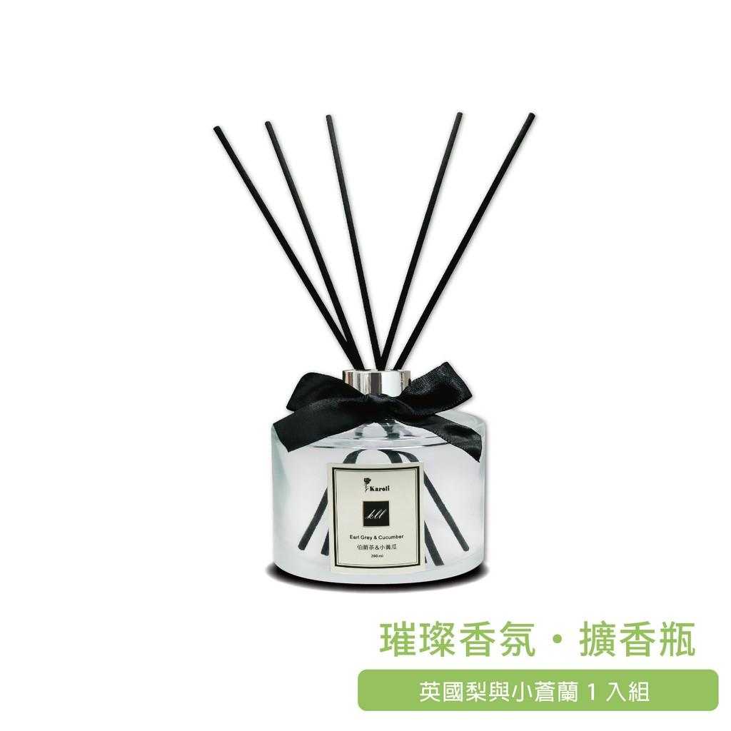 【karoli】經典璀璨香氛擴香瓶1入 - 小蒼蘭與英國梨 200ml 空氣淨化 交換禮物