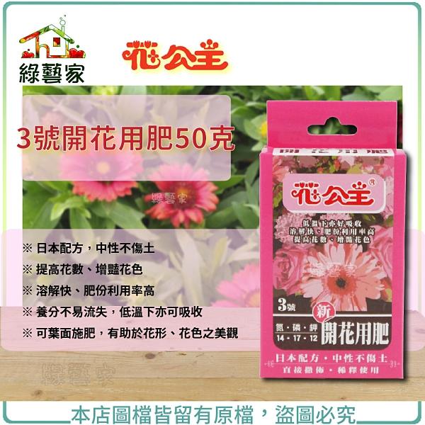 【綠藝家】花公主3號-開花用肥 50克