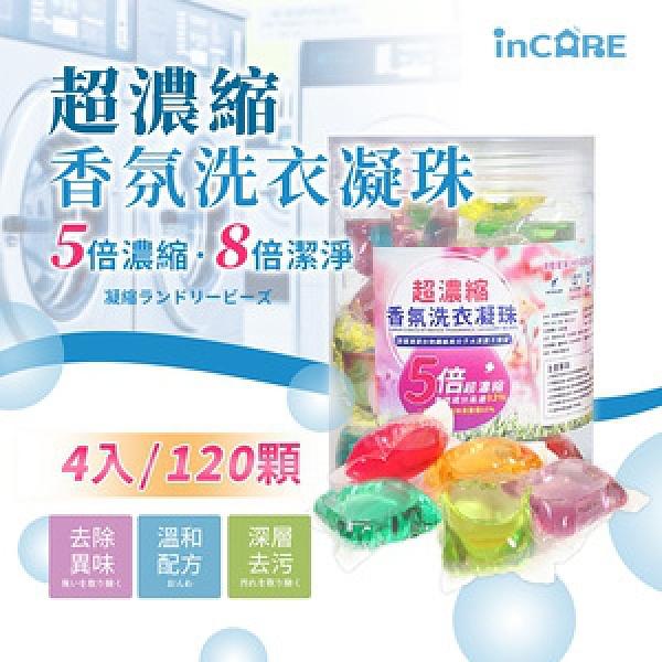 【Incare】三合一超濃縮香氛洗衣凝珠/洗衣球(4入組/120顆)洗衣球(罐)X4