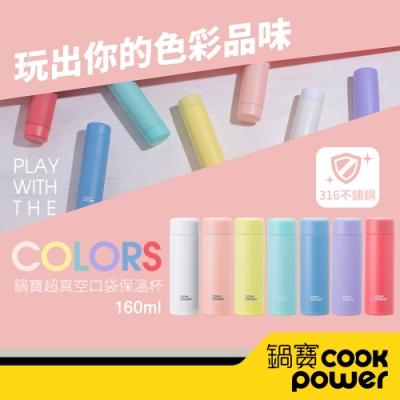 【CookPower鍋寶】超真空輕巧保溫杯160ml-二入組 (七色任選)